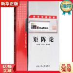 矩阵论 王长青,李爱军 西北工业大学出版社 9787561255704 新华正版 全国85%城市次日达