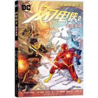 闪电侠2 匪帮来袭 弗朗西斯 曼纳普 超级英雄 超级英雄漫画世图美漫DC超级英雄漫画书美国漫画正义联盟寒冷队长无赖帮