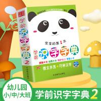 学前识字字典(第2本)