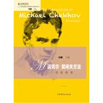 迈克尔・契诃夫方法训练教程(二十世纪戏剧大师表演方法系列丛书)