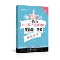 上海市初中数学星级训练压轴题・函数