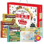 中国国家地理绘本礼盒 China Geography幼儿趣味中国地理绘本精装版 附赠游中国飞行棋&中国世界双面防水地图