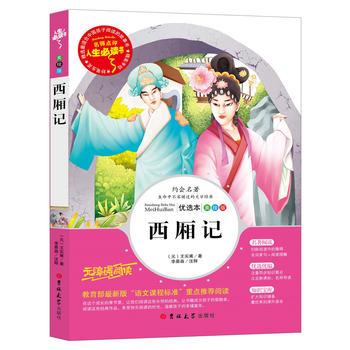 西厢记 王实甫 9787567794269 吉林大学出版社
