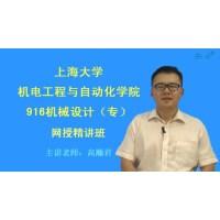 2021年上海大学机电工程与自动化学院916机械设计(专)网授精讲班【教材精讲+考研真题串讲】