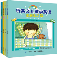 听英文儿歌学英语 全4册 少儿英语入门2-6岁儿童宝宝英语早教书亲子口语读物 幼小衔接幼儿园英语启蒙教材 幼儿英语教材