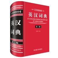 正版 50000词英汉词典 第三版 中小学教辅 工具书 字词典 外语 语言文字 实用英语 英语翻译