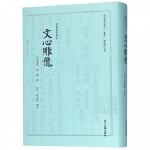 文心雕龙(清养素堂藏版)(精)/四部要籍选刊