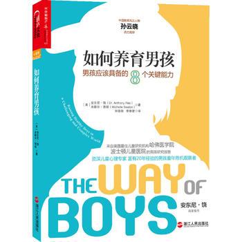 如何养育男孩:男孩应该具备的8个关键能力(中国教育风云人物孙云晓鼎力推荐,哈佛医学院儿童心理学家、波