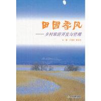 田园季风--乡村旅游开发与管理王德刚,葛培贤9787530945582天津教育出版社