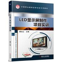 LED显示屏制作项目实训董廷山9787111538967机械工业出版社