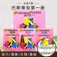 巴斯蒂安钢琴教程1(共4册) 钢琴教程书籍 巴斯蒂安钢琴教程演奏(一)原版引进 儿童钢琴教程 钢琴基础教程 初步钢琴教