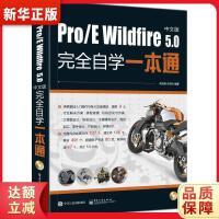 Pro/E Wildfire 5 0中文版完全自学一本通(含DVD光盘1张) 胡志刚 电子工业出版社978712133
