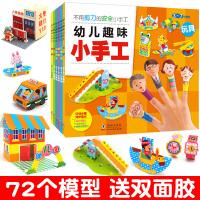 儿童趣味小手工书3-4-6岁幼儿园DIY制作材料立体折纸书大全剪纸