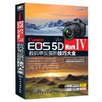 Canon EOS 5D Mark Ⅳ数码单反摄影技巧大全 佳能EOS 5DMarkⅣ数码单反摄影从入门到精通摄影器材