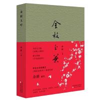 金枝玉叶 百花文艺出版社 9787530679388
