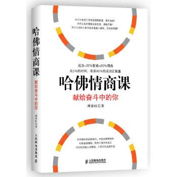 哈佛情商课(pdf+txt+epub+azw3+mobi电子书在线阅读下载)