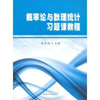 概率论与数理统计习题课教程