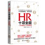 HR十项全能 : 一本书搞定人力资源管理
