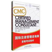国际注册管理咨询师资格认证系列教材:CMC国际注册管理咨询师资格考试教材(T1) 9787508751412 中国社会