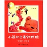 火热促销 中国儿童文学大家绘本:小熊的三束红玫瑰 金波 9787535870162 湖南少年儿童出版社 正品 知礼图书