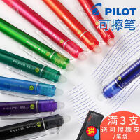 pilot日本进口百乐可擦笔3-5年级23EF按动可擦中性笔小学生用0.5mm摩磨擦热可擦笔笔芯文具官方旗舰店官网款