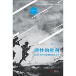 理性的胜利:改造中国军事思想的文化基因