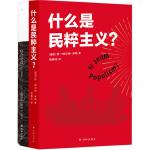 《什么是民粹主义?》+《乌合之众》群体心理研究必读