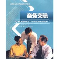 商务交际(含盘)(高职高专行业英语系列教材)