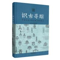识古寻踪:中国文化史迹手账(西出阳关)