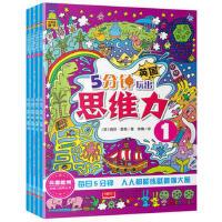 4册5分钟玩出思维力逻辑思维训练 6-9岁儿童益智游戏来自英国的全脑开发 丛书提高孩子智力发展集中注意力专注力训练书畅