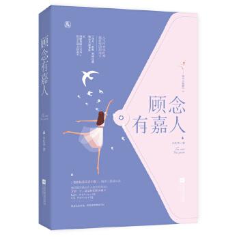 【正版直发】顾念有嘉人 小红杏,魅丽文化 9787547251195 吉林文史出版社