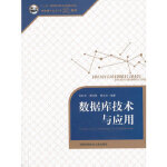 数据库技术与应用 苏仕华 ,贾伯琪 ,顾为兵 9787312031786 中国科学技术大学出版社