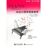 【新书店正品包邮】菲伯尔钢琴基础教程 第2级 技巧和演奏 (美)菲伯尔 人民音乐出版社 9787103044629
