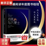 月亮与六便士【大星文化出品】 [英] 毛姆 中信出版集团 9787508690650 新华正版 全国85%城市次日达