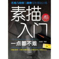 大红袍图鉴 魏子望 9787539322537 福建美术出版社