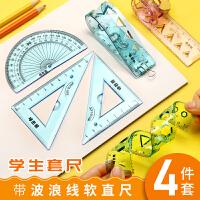 软尺学生文具尺子套装三角尺格尺直尺15/20cm三角板多功能打人儿童小学生软尺子四件套