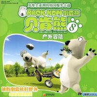 贝肯熊⑧:户外冒险(附赠DVD)
