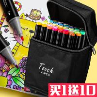 马克笔套装真彩正品动漫学生手绘设计油性双头马克笔初学者40色全套小学生绘画文具用品绘画水笔彩色笔画笔
