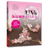 正版!UV胶饰品制作入门大全, (日) 渡边美羽 9787534989438 河南科学技术出版社