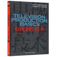 【电视制作技术(第2版)孟群 21世纪广播电视专业实用教材 电视节目制作摄像技术 数字编辑技术 电视音响技术 中国传媒大