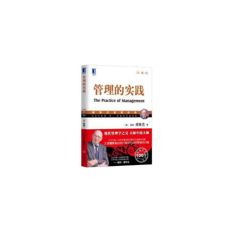 管理的实践(珍藏版)(团购,请致电010-57993149)现代管理学大厦的根基,管理学诞生的标志。如果只读一本管理书籍,就读《管理的实践》!