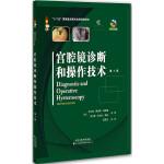 宫腔镜诊断和操作技术(精装)(第2版)(DVD盘)