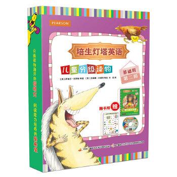 培生灯塔英语儿童分级读物——基础级第二级培生Lighthouse系列,不能错过的英语启蒙读物,风行英国十余年,销量上百万套,注重培养孩子的阅读习惯、传达阅读技巧,拓宽阅读领域。16册书 1本学习游戏手册 1张MP3英文朗读光盘 1张贴纸。