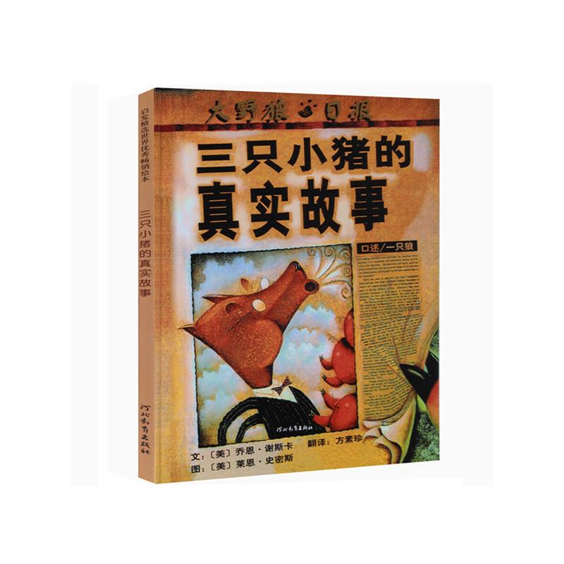 三只小猪的真实故事 美国图书馆学会年度好书推荐,《纽约时报》年度