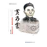 黄乃裳――爱国华侨领袖 民主革命先驱