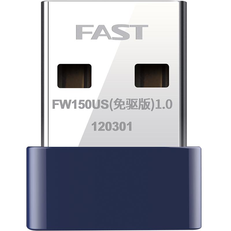 FAST迅捷FW150US免驱版无线网卡 usb迷你家用wifi随身隐形模拟AP台式机笔记本电脑外置信号发射器接收器免驱版 即插即用