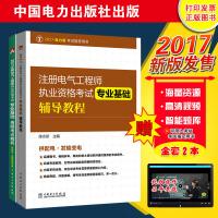 2017注册电气工程师执业资格考试 专业基础 辅导教程+高频考点解析(供配电 发输变电专业)