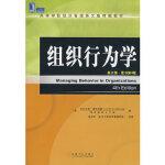 【正版现货】组织行为学(英文版 原书第4版) (美)格林伯格,张志学 改编 9787111198574 机械工业出版社