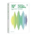 【正版全新直发】推动丛书综合系列:复杂的引擎 [美]约翰E.梅菲尔德 9787535794611 湖南科技出版社