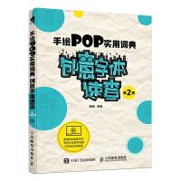 手绘POP实用词典创意字体速查第2版
